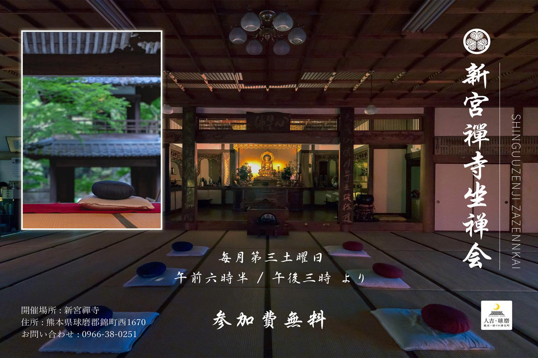 新宮禪寺坐禅会